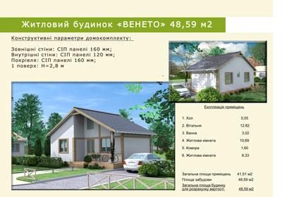 проект панельного дома 49